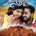 Anikriti Chowhan Prem Suman Movie